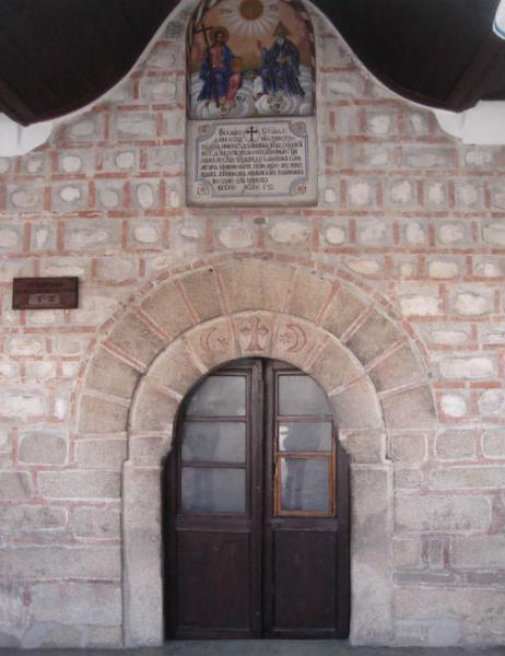 Церковь «Света Троица»