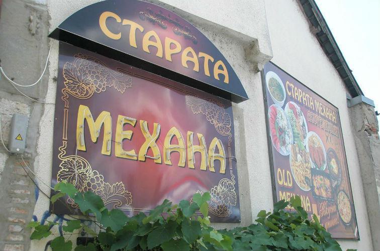 Старата Механа